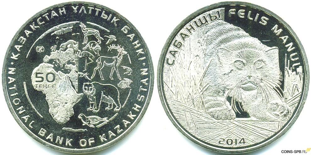 Казахстан, тенге, тиын, монеты, банкноты
