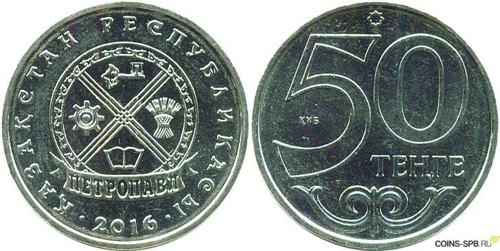 Новые монеты казахстана в 2018