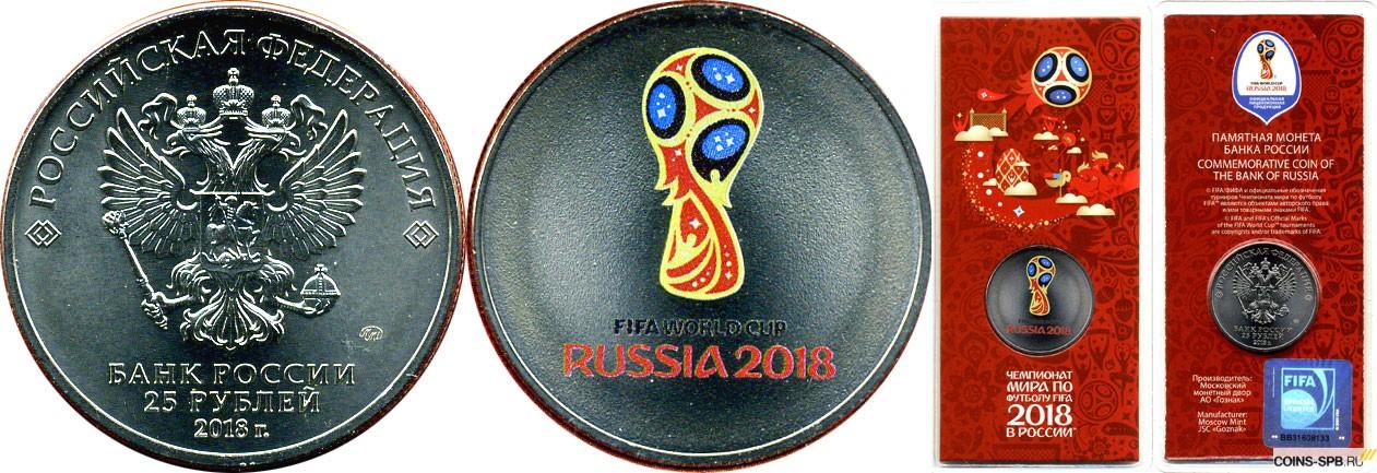 Сколько стоит олимпийская монета 2018 года