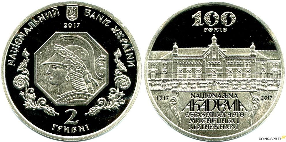 Новинки монет украины 2017 продать монеты 90 годов