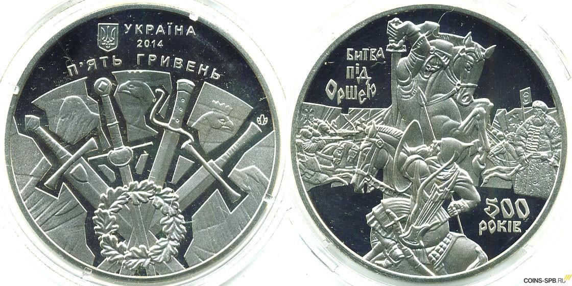 Новые монеты украины сколько стоит украинские 5 к 2004 года
