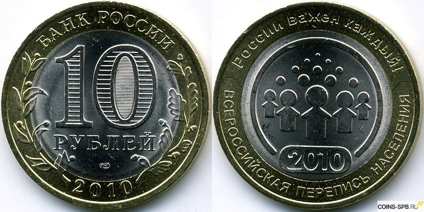 Монета перепись населения 2010 чистка медных монет от зелени