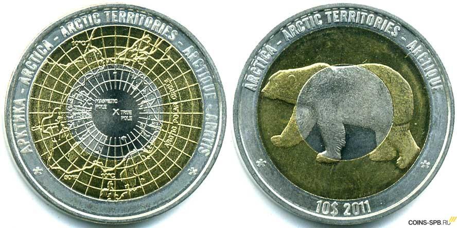 Купить монету арктики рижское авиационное училище спецслужб