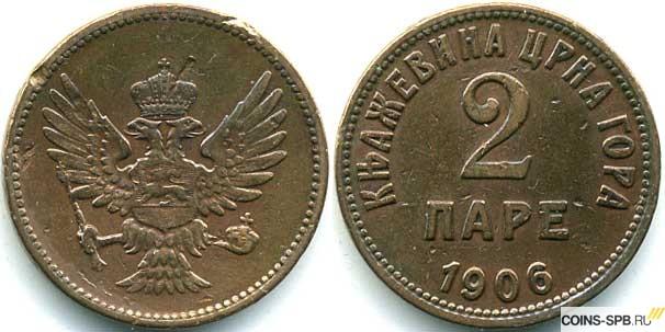 Монеты черногории купить 1726 г