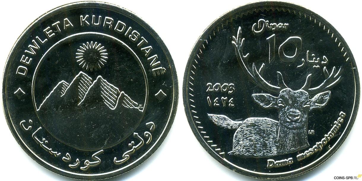 Монеты курдистана удивительные факты о деньгах и источник информации