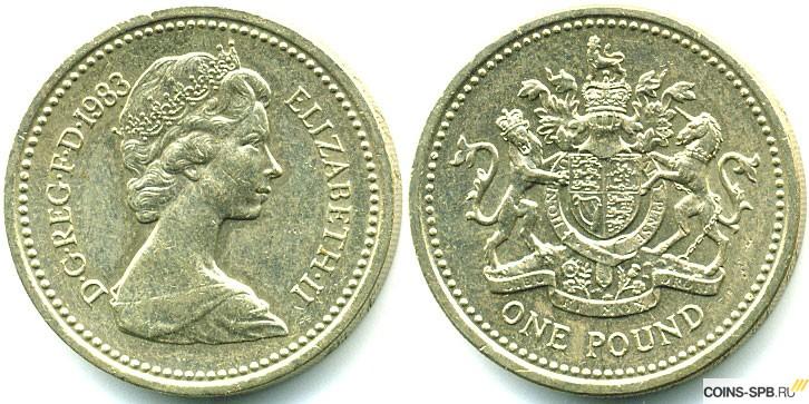 Цена 1 фунт сколько стоит монета 2 рубля мурманск