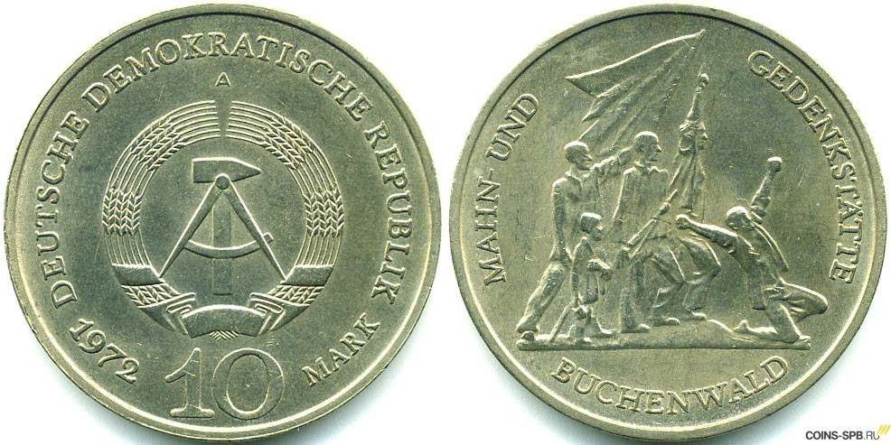 Монеты германии гдр кумбез