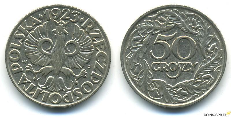 Цены старых монет 50 groszy 1973 находки вов на ютубе