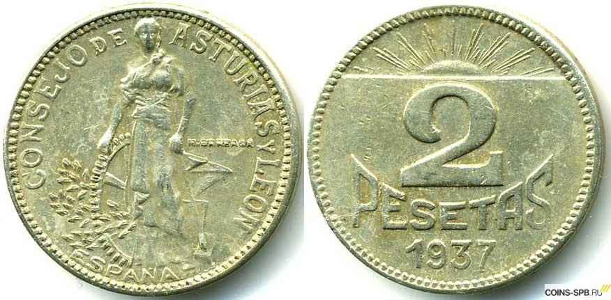 Боны и монеты испания какие самые редкие монеты россии