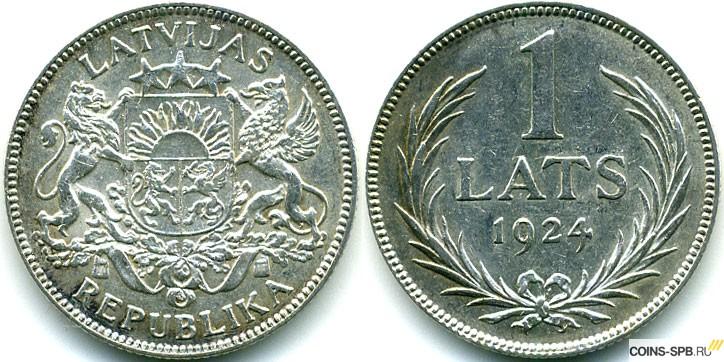 1 латс 1924 год константиновский рубль 1825 года цена оригинал