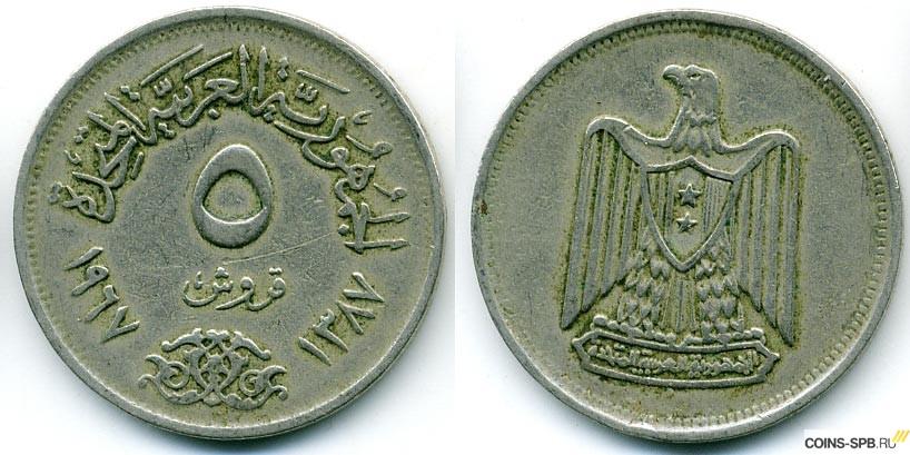 Египет 5 пиастров копейка туниса