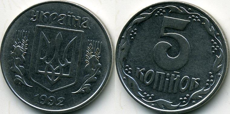 Нумизматика|монета Украина 5 копеек 1992 года|купить 5 копеек ...