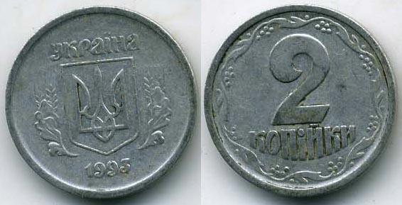 Нумизматика монета Украина 2 копейки 1993 года купить 2 копейки ... d2fa49c8cfe