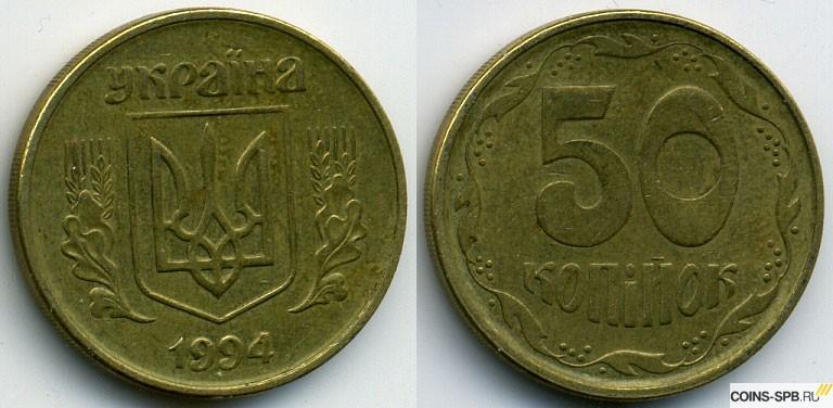 Цена украинских монет 50 копеек 1994 года полный набор биметаллических монет 10 рублей цена