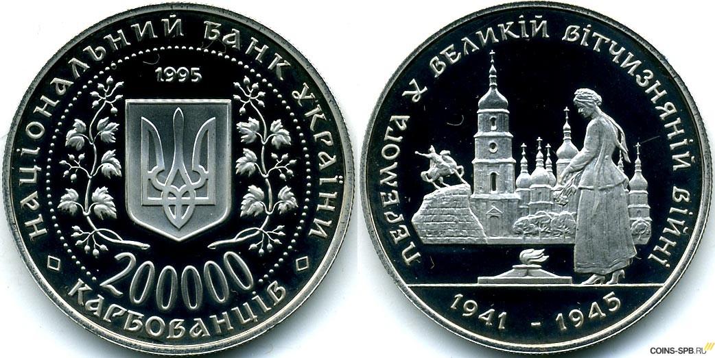 Монета 200000 карбованців чистка платины