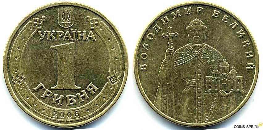 Одна гривна 2006 года цена монета как ищут клады