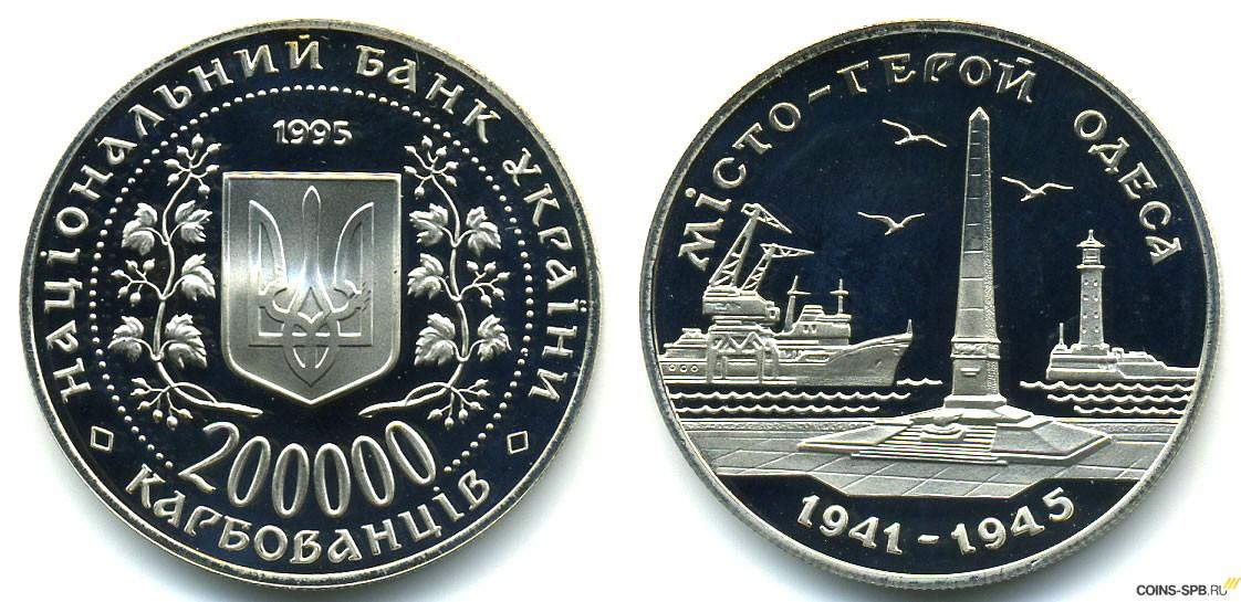 200000 карбованцев описание 1 копейка 2002 года цена украина стоимость