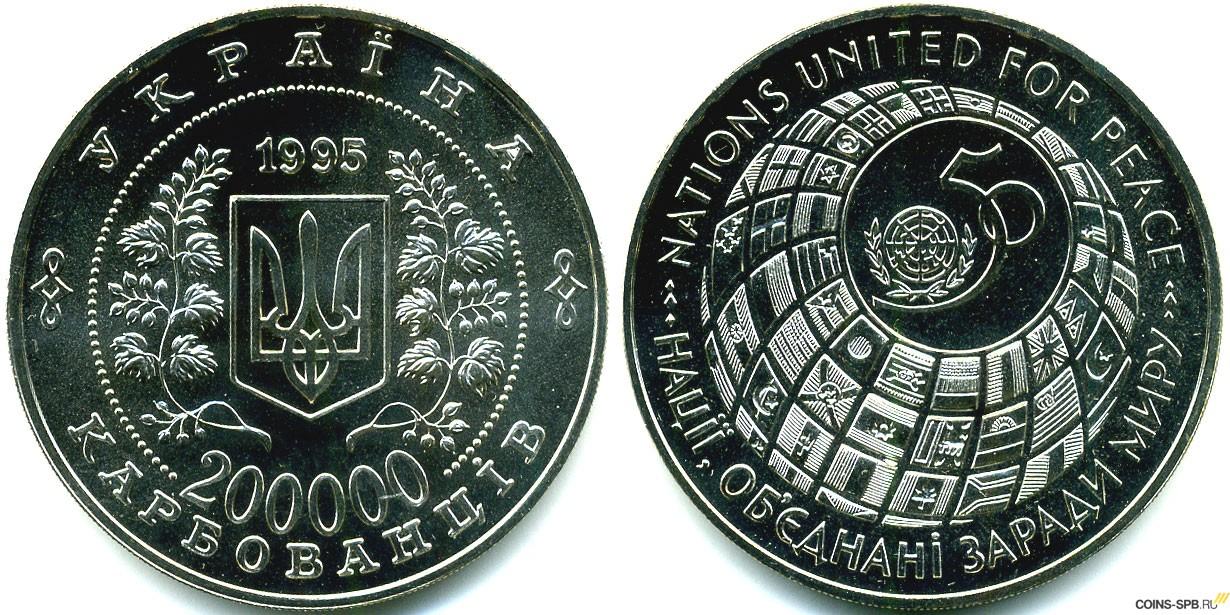 200000 карбованцев монета 1995 года цена сколько стоит монета 2 рубля кутузов 2012