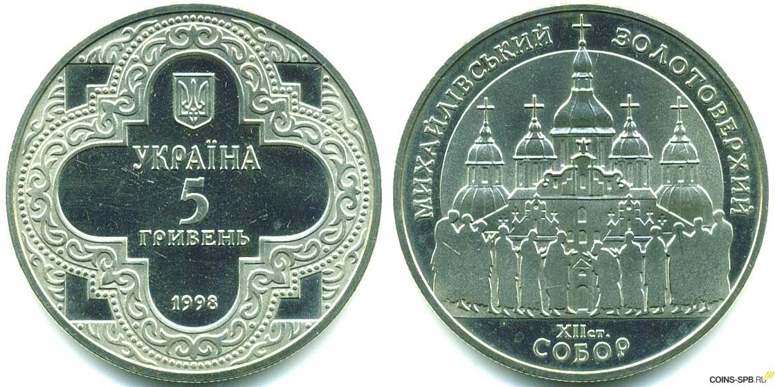 5 гривен монета 1998 монета polska rzeczpospolita ludowa marceli nowotko1976 цена