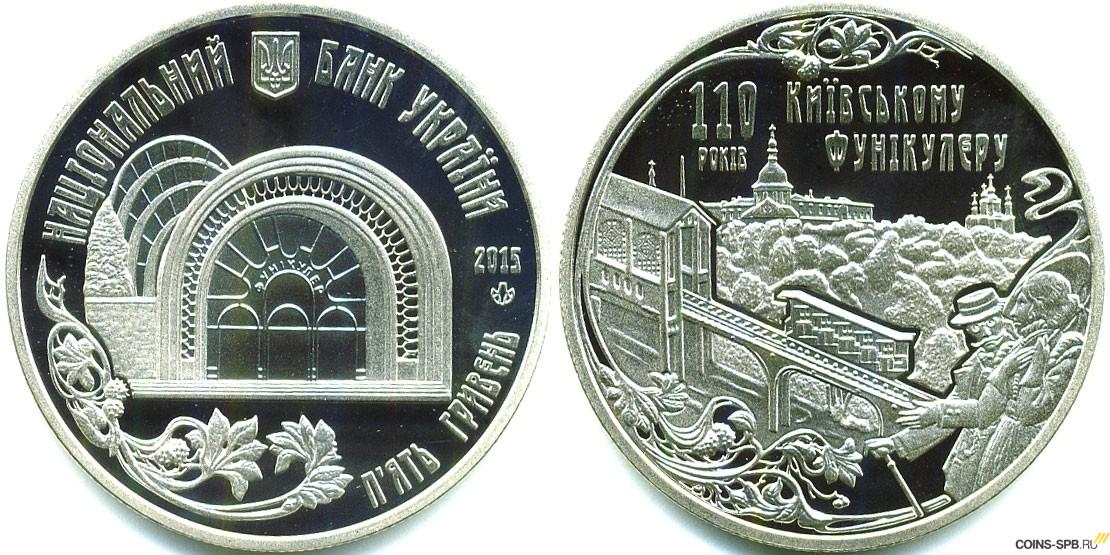 Нумизматика монета Украина 5 гривен 2015 года купить 5 гривен ... 588d50a4496