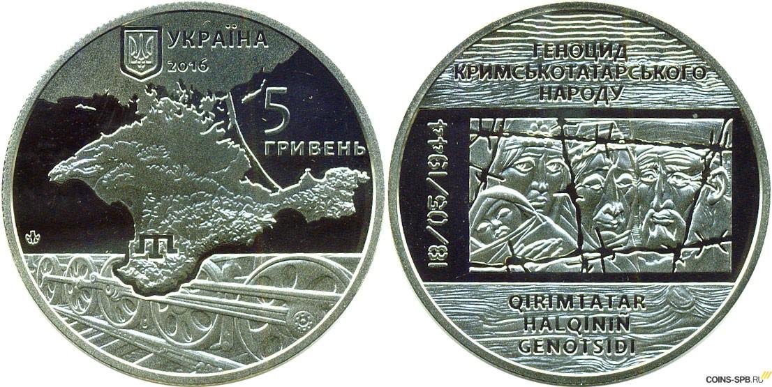 Нумизматика монета Украина 5 гривен 2016 года купить 5 гривен ... 0fea8e249e9