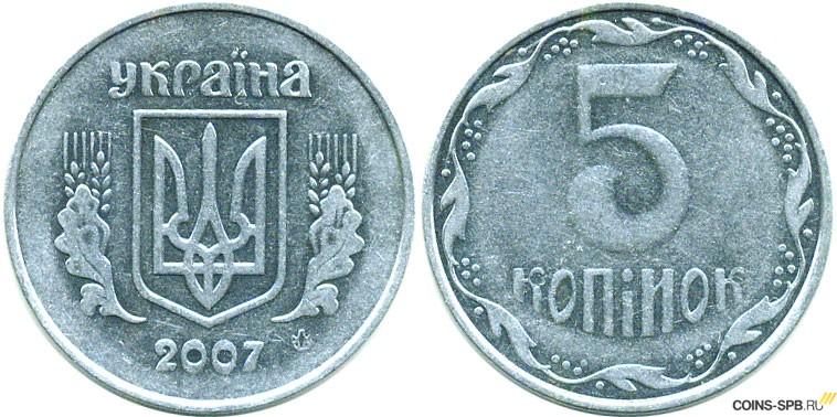 5 копеек 2007 года украина цена 25 филсов в рублях