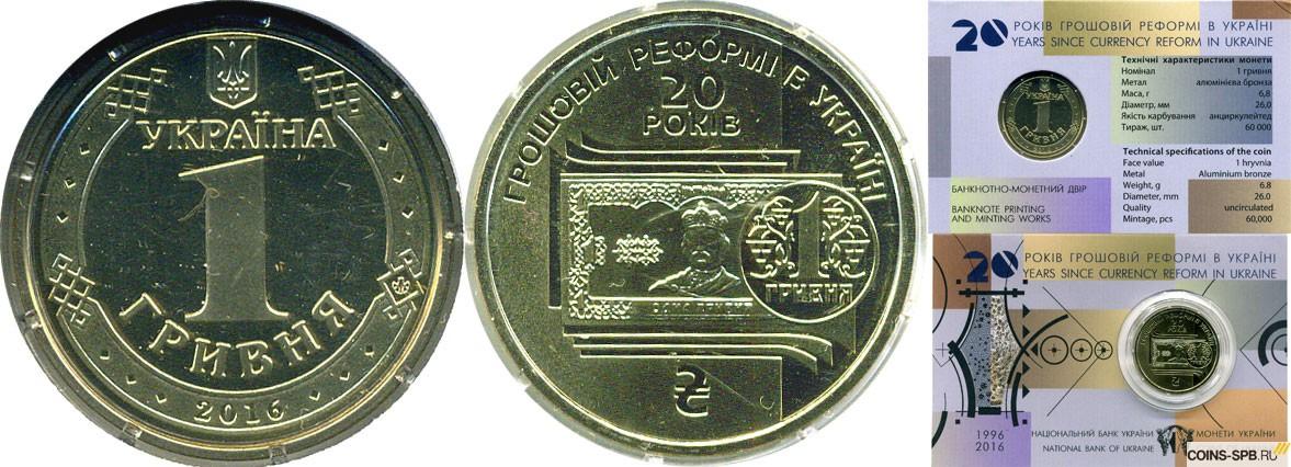 Нумизматика монета Украина 1 гривна 2016 года купить 1 гривна ... 8d41c20f7e7
