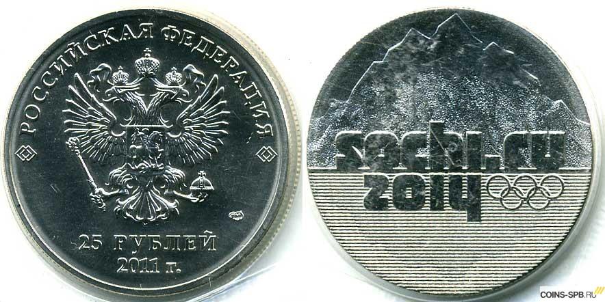 купить 25 рублей 2011 Россия. продажа 25 рублей Россия.