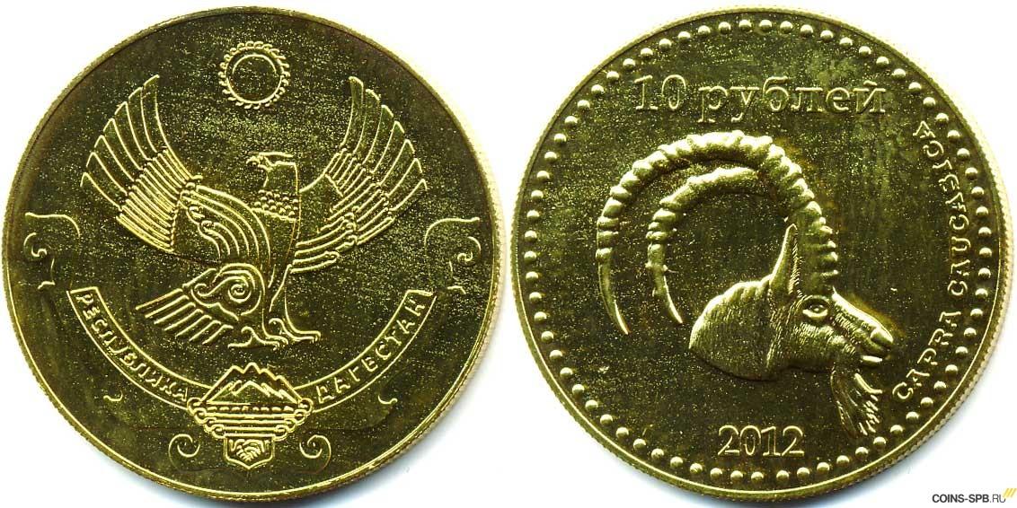 10 рублей, дагестан