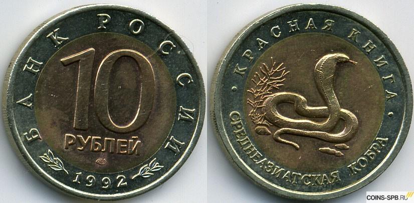 Продать монету 10 рублей купить 50 копеек 2001 года