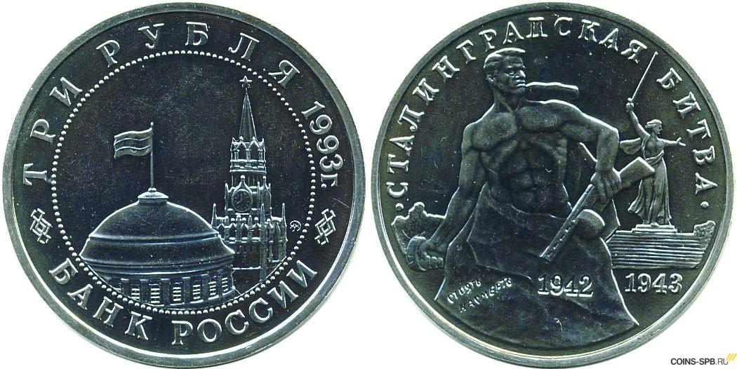 купить 3 рубля с знаком