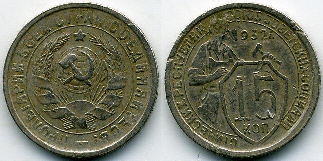 Монета 1932 года 15 копеек цена стоимость монет 10 грошей 1991