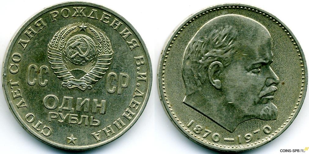 Рубль 1970 1 копейка 1959 года цена