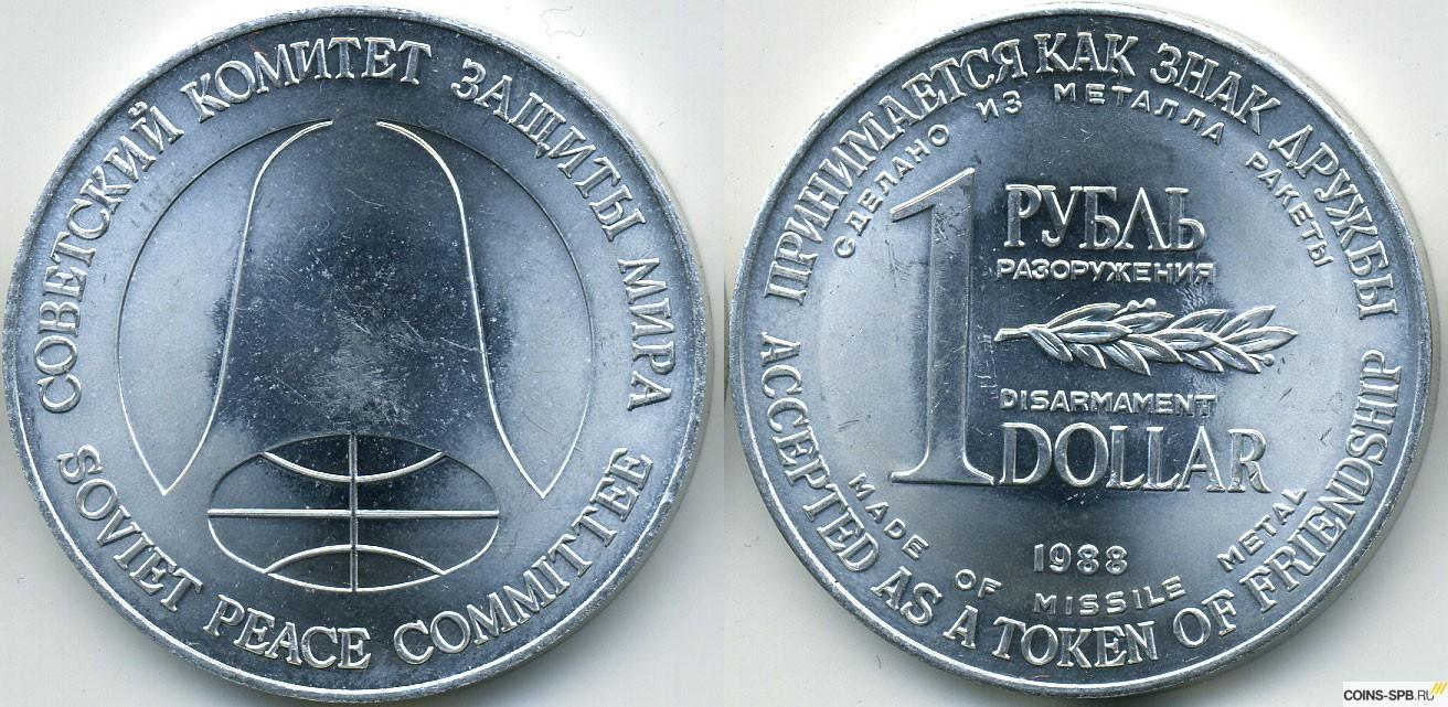 таблица оценки монет россии