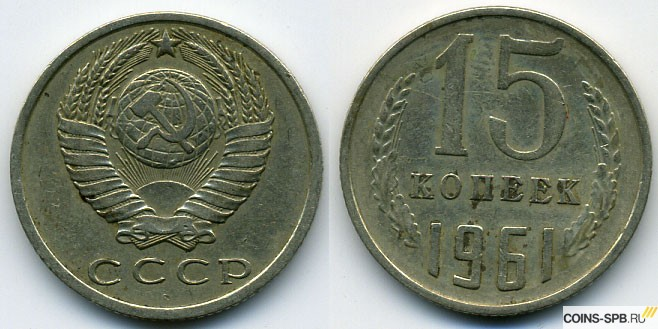 Цена 15 копеек 1961 года ссср 25 бани монеты 2000г