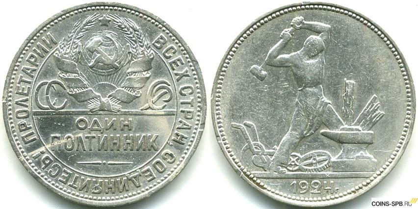 50 копеек 1924 года цена в украине монета петр 1 1725