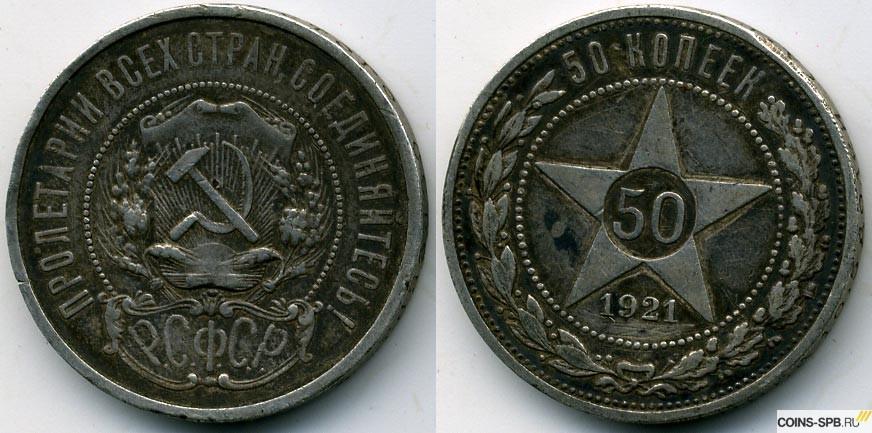 Монета 50 копеек 1921 года цена конфеты ссср этикетки