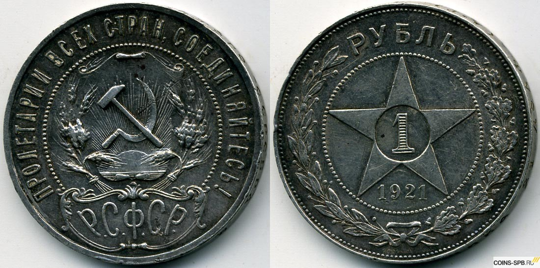 Монеты 1 рубль россия рсфср 1921 года