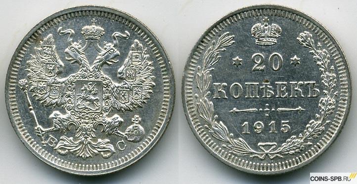 Продать монету 1915 года что означает число 32 на купюре