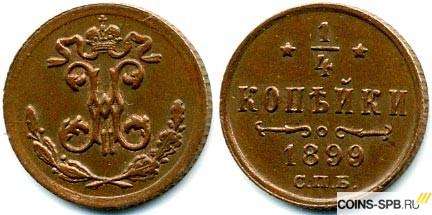 1 4 копейки 1899 куплю альбом для монет ссср