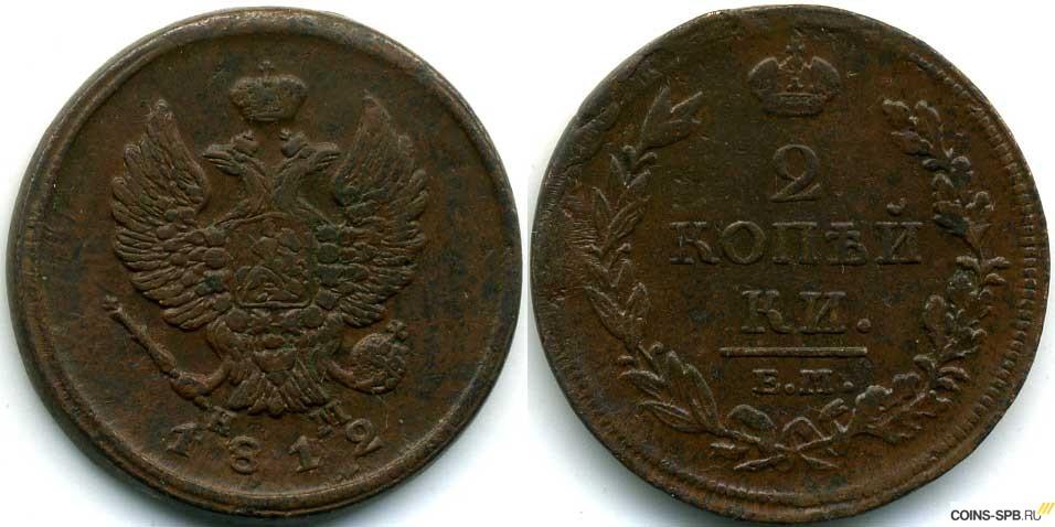 2 коп 1812 монета нспк купить