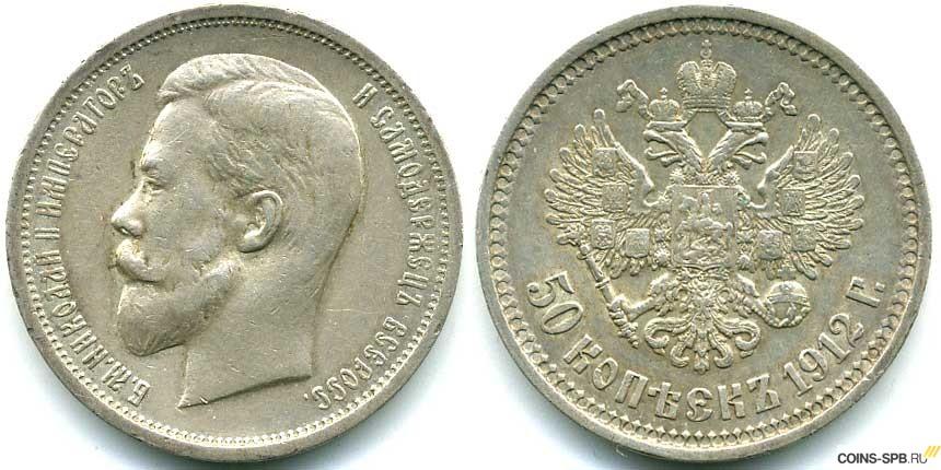50 копеек 1912 года 2 копейки 1963 года цена украина