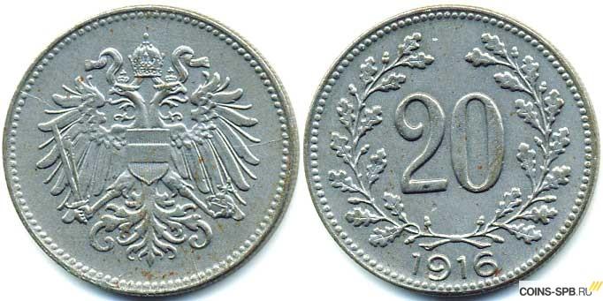 20 геллеров царські монети ціни в україні