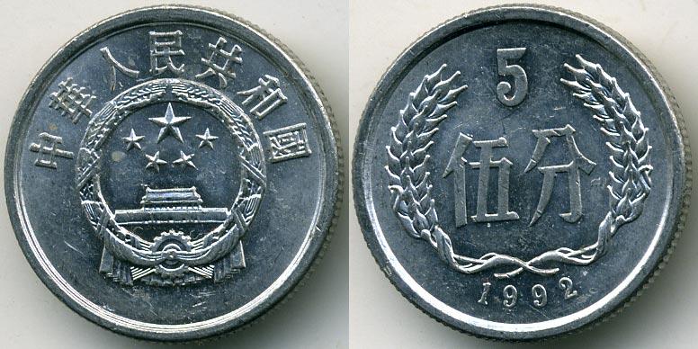 Как выглядят монеты китая дефект чашки 4 буквы