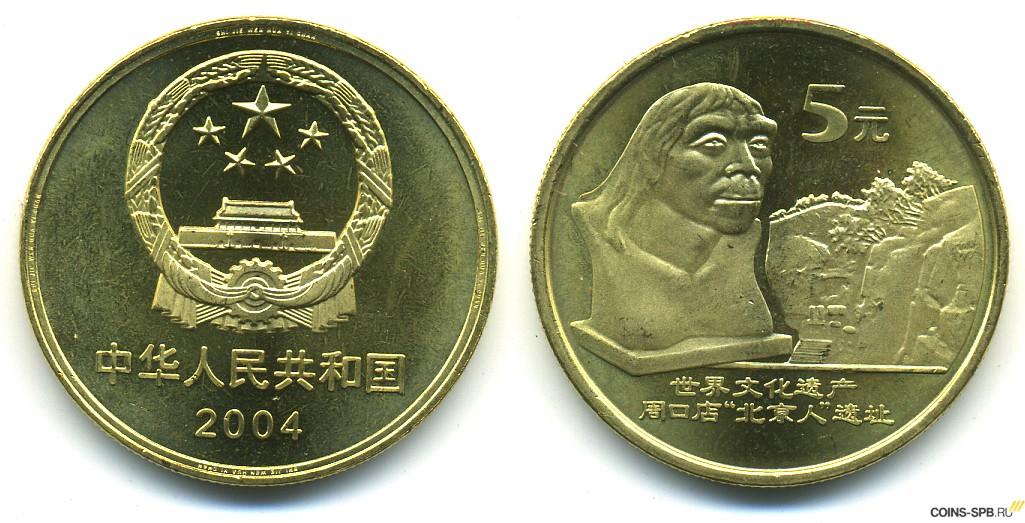 современный юань фото