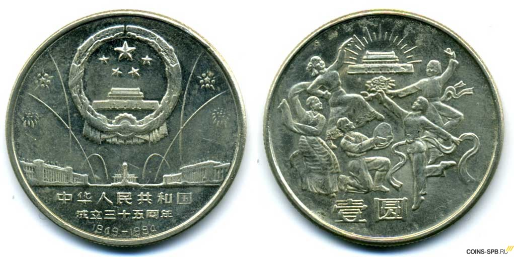Монета китая 1 монета 2 рубля 2011