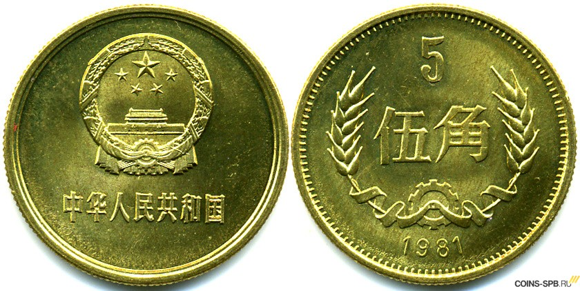 Монета 2 цзяо цзяо китай 1985 года юбилейные монеты тайваня каталог