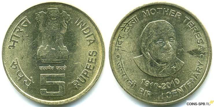 Индия 5 рупий 2010 монеты украины 5 коп 2011 2012 2013 2014 года цена