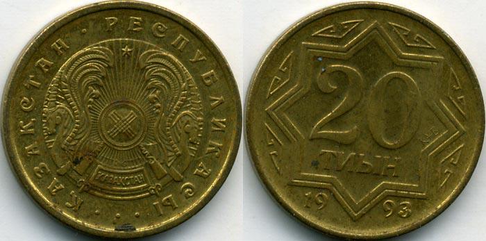 Сколько стоит 20 тиын казахстанской республики 1993 года редкие монеты 10 руб 2009г ммд