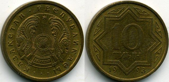 Разновидности монет казахстана монета 1 тенге 1993